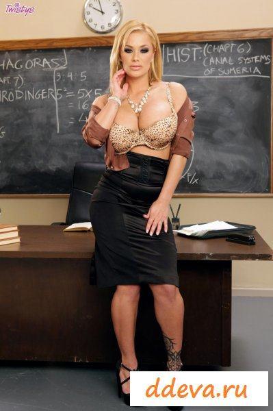 Роскошная учительница математики